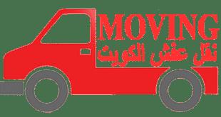شركة نقل شركة نقل عفش الوطنية بالكويت الوطنية
